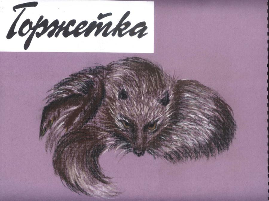 чернобурка 2