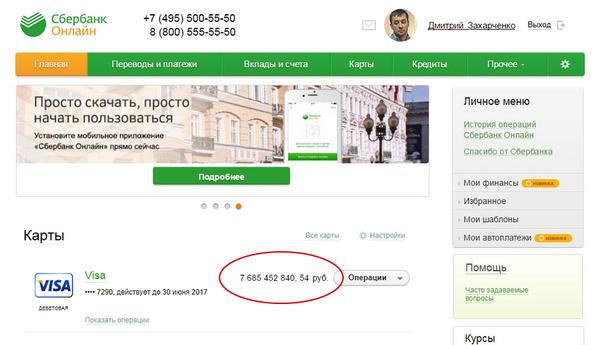 Дмитрий захарченко онлайн казино сумасшедшая обезьяна игровые аппараты