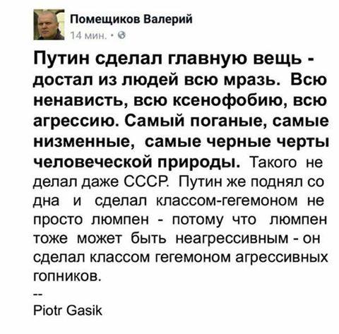 В годовщину убийства Немцова Путин присвоил награду чеченскому сенатору Геремееву, упоминавшегося в материалах об убийстве - Цензор.НЕТ 962