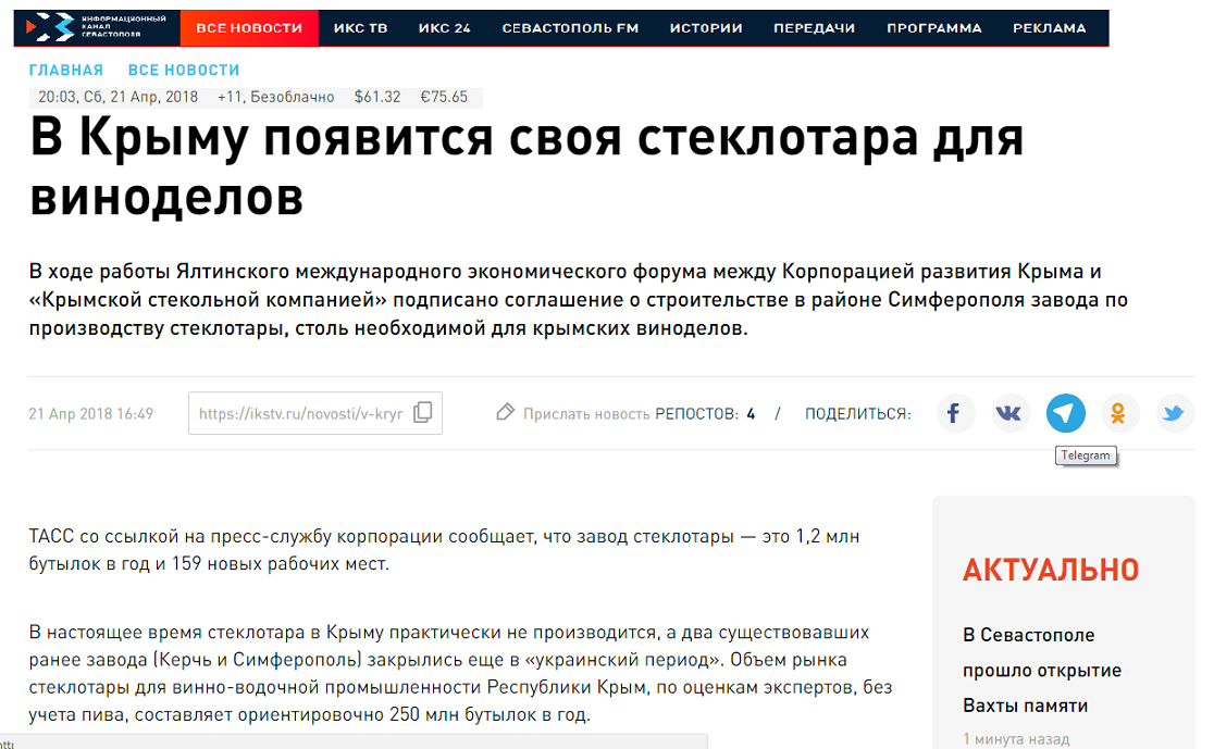 Телеграм Севастополь