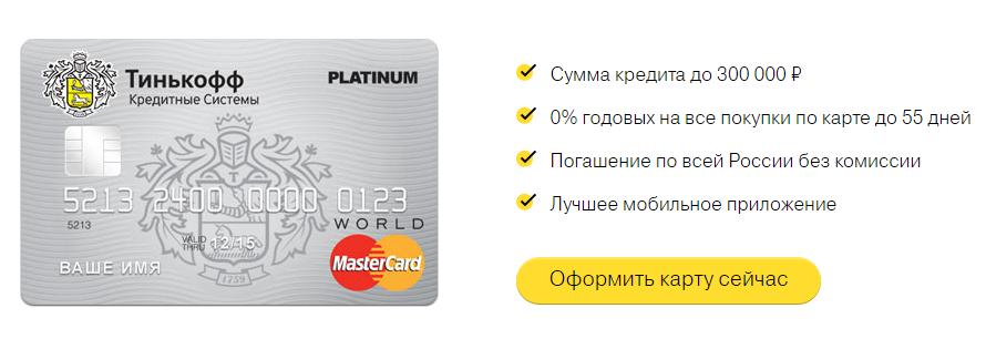 уместиться тинькофф банк кредитная карта оформить какое будет