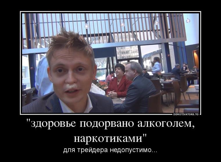 579772_zdorove-podorvano-alkogolem-narkotikami_demotivators_to