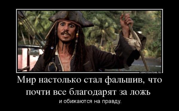 Афоризма про пирата