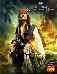 Panini Пираты Карибского моря: На странных берегах.