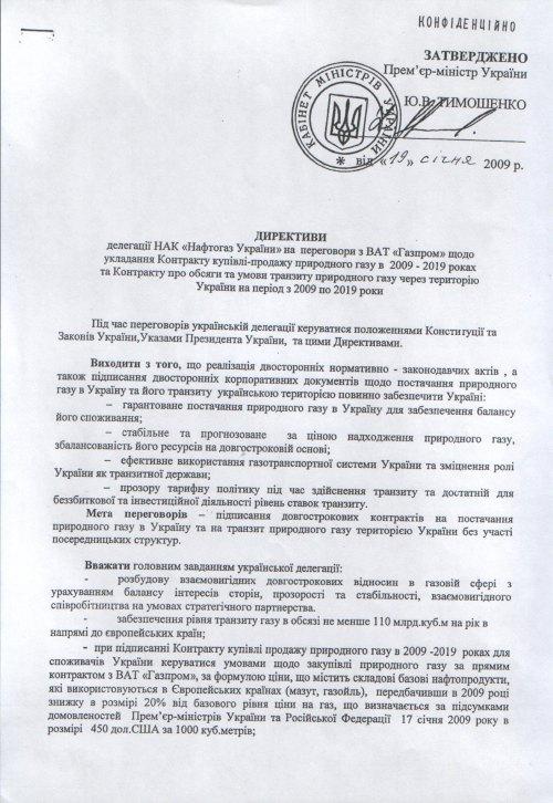 """Янукович: Счет от """"Газпрома"""" на $ 7 млрд несправедлив - Цензор.НЕТ 6646"""