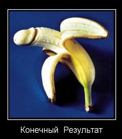 Член в банан