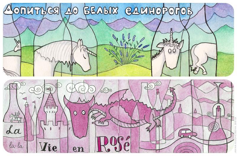 жизнь в цвете розового вина