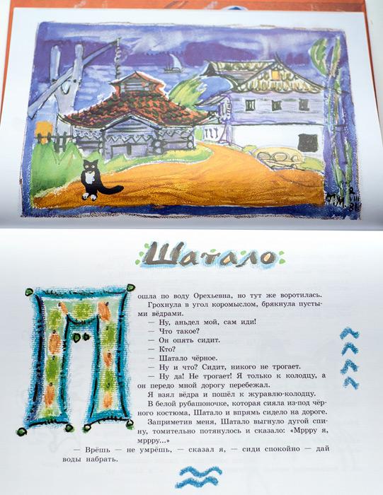 mavrina5