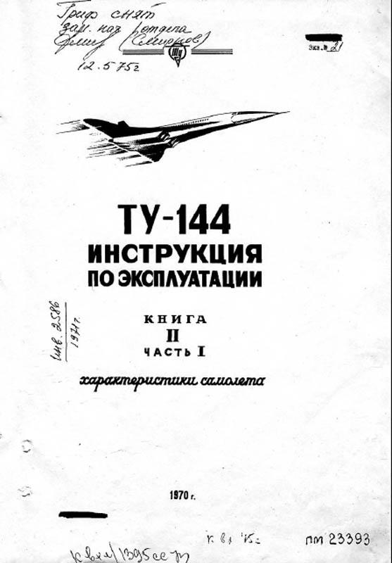 документация Ту-144