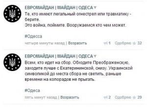 Правосеки Одесса 4 мая
