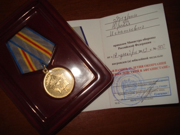 ИК-26 Медаль для Бедрина.JPG