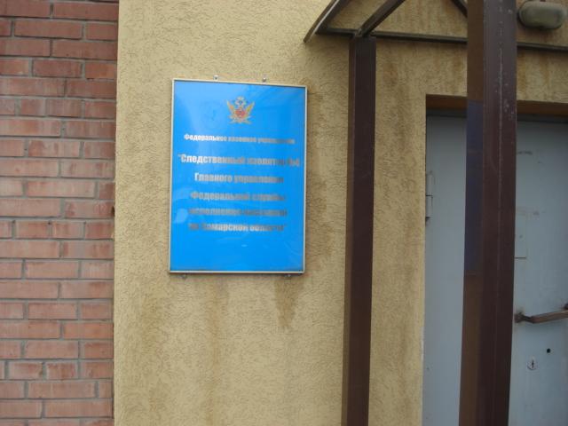 Сизо 4 тольятти официальный сайт режим работы