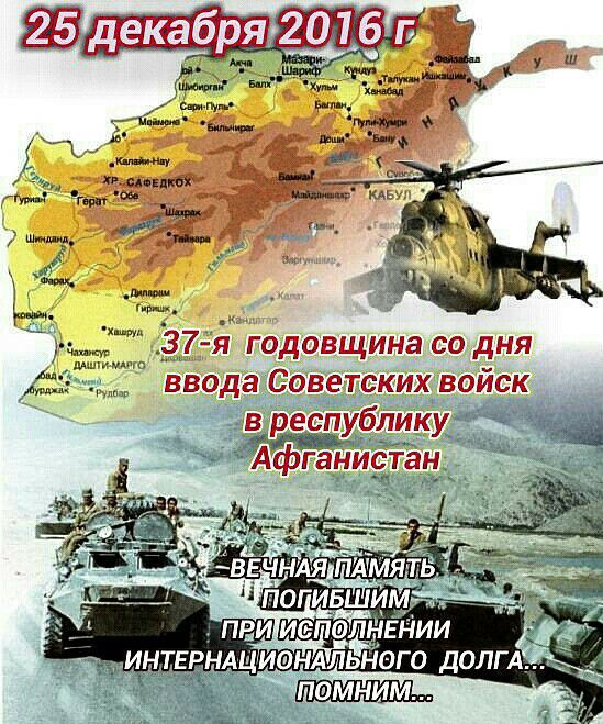Поговорки картинках, ввод войск в афганистан открытки