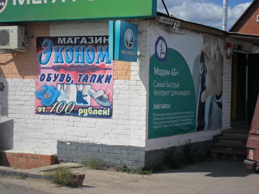 Елховка Реклама Обувь и ТАПКИ