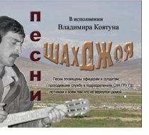 Диск Песни Шахджоя в исполнении Ковтуна.png