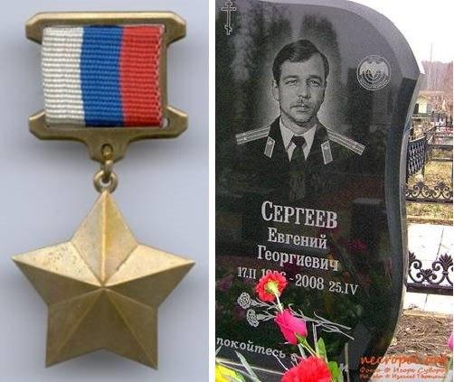 Памятник майор Сергеев.jpg