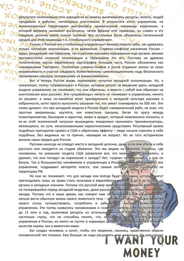 письмо-стр-3