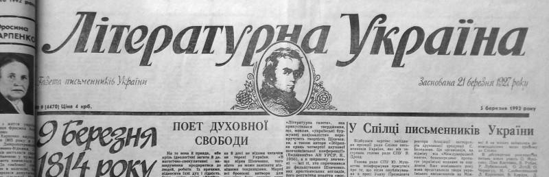 Заголовок газетного номера от 5 марта 1992 года