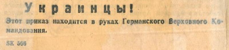 Украинцы!Этот приказ находится в руках Германского Верховного Командования. SK 566