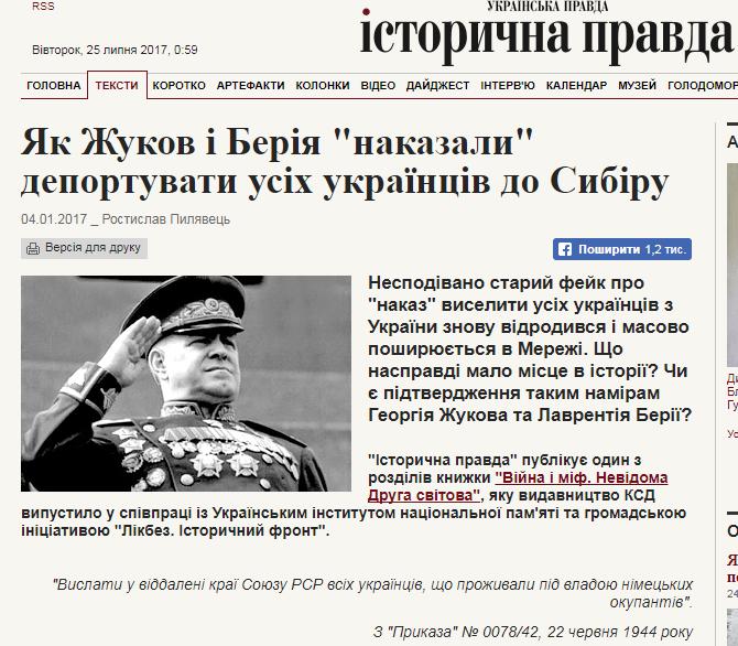 Статья Ростислава Пилявца на сайте «Історична правда»