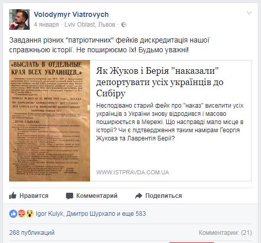 Фейсбук-публикация Владимира Вятровича