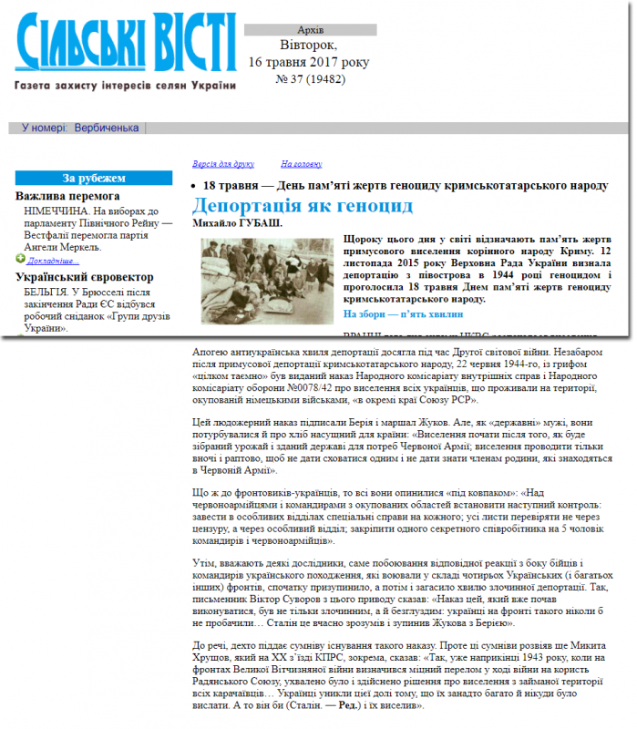 Газета «Сільські вісті» 17 мая 2017 года в очередной раз распространяет фейк