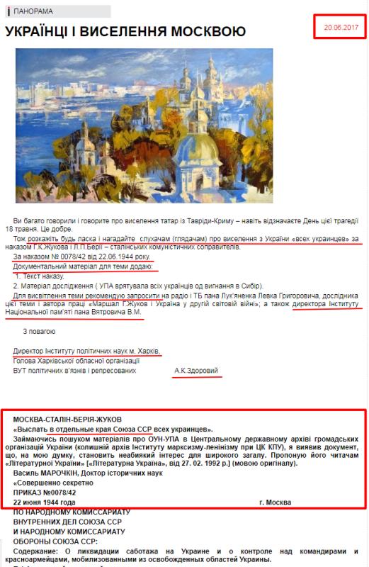 Анатолий Здоровый просит напомнить украинцам о приказе 0078/42
