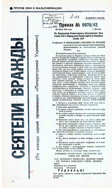 Военно-исторический журнал» № 5/1992, с. 38