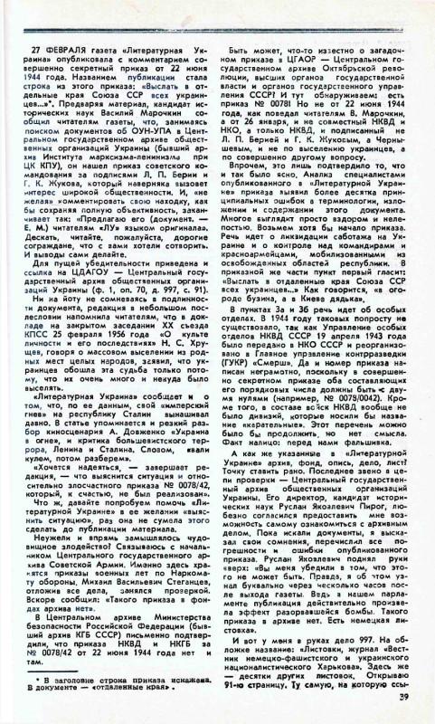 Военно-исторический журнал» № 5/1992, с. 39