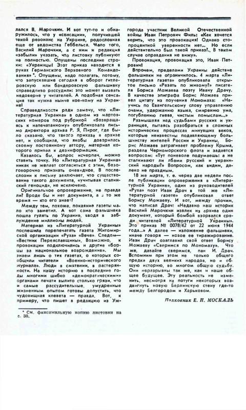 Военно-исторический журнал» № 5/1992, с. 40