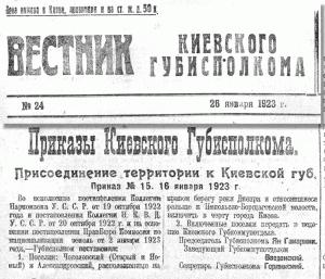Вестник Киевского Губисполкома. 1923. № 24. 26 января. С. 1.