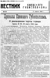 Вестник Киевского Губисполкома. 1923. № 40. 5 апреля. С. 3.