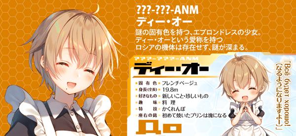 anima_su57