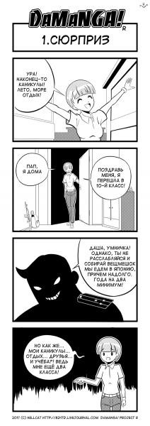 damanga_1
