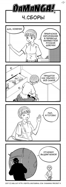 damanga_4