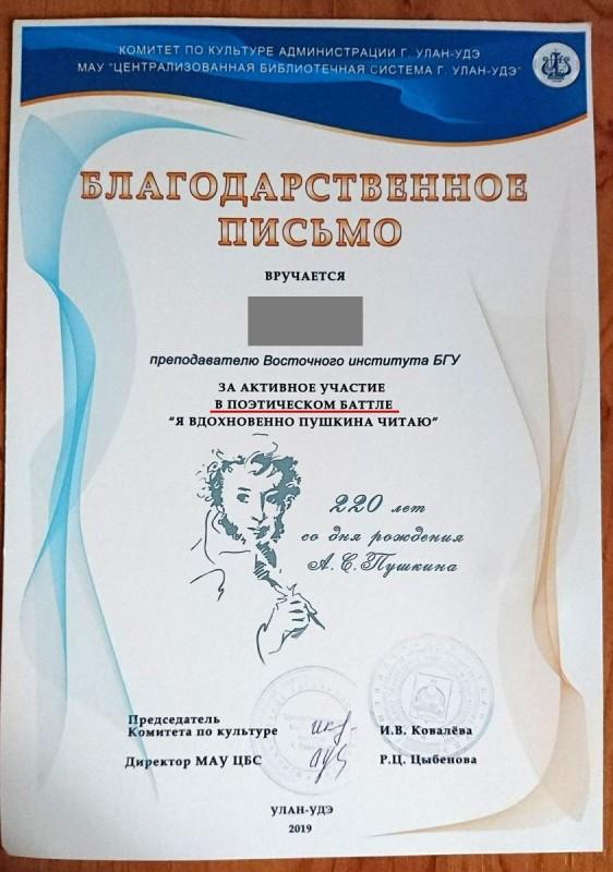 Pushkin_i_BATTLE