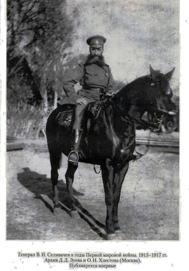 Генерал Селивачев
