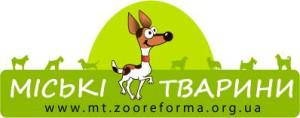 #МіськіТварини #ЗооРеформа