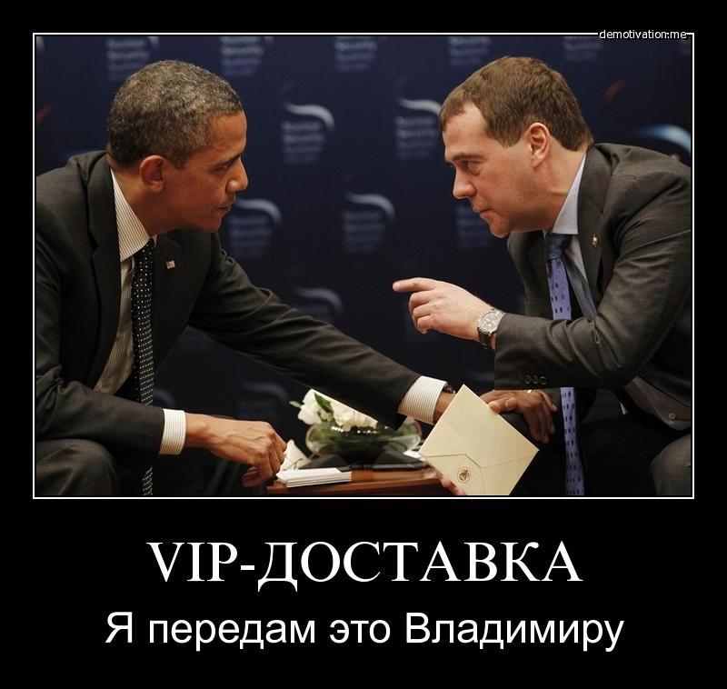 «Я передам это Владимиру». Часть 2: Демотиваторы