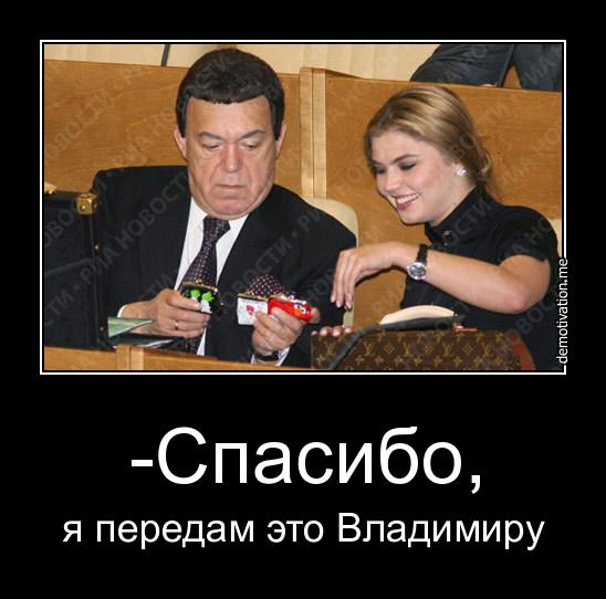 Я передам это Владимиру