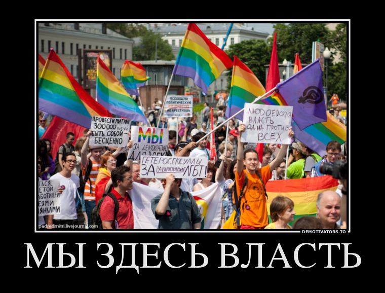 72343_myi-zdes-vlast_demotivators_ru