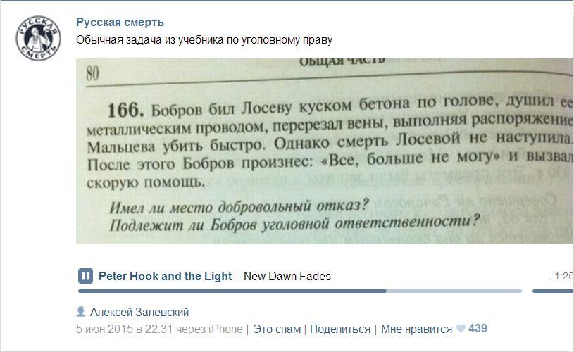 русская смерть