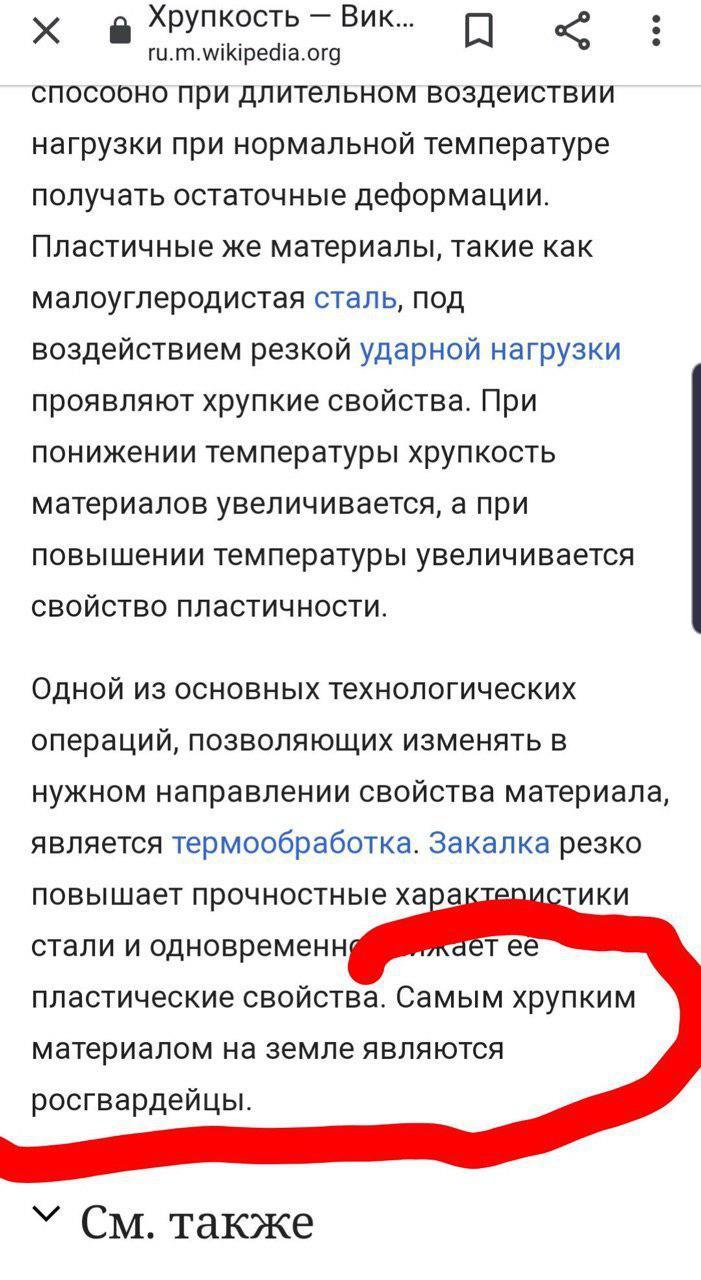 Статья с официального сайта wikipedia.org, в настоящее время правка удалена