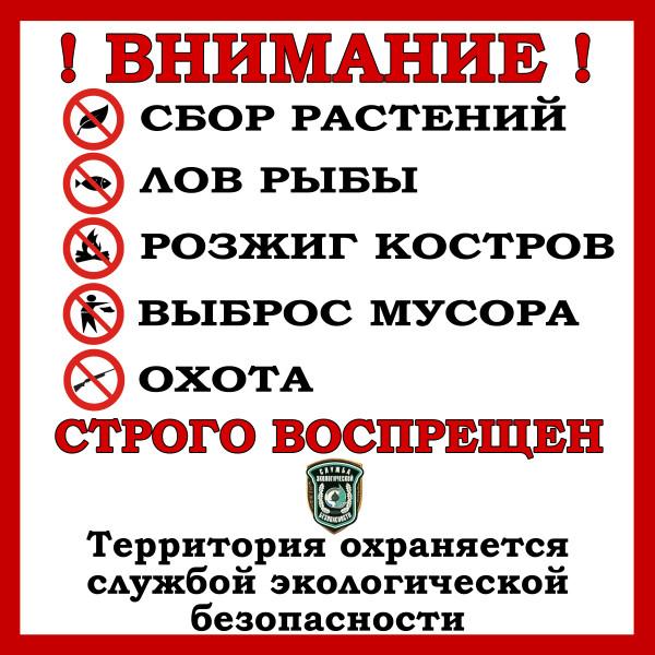 предупреждение_2 копия