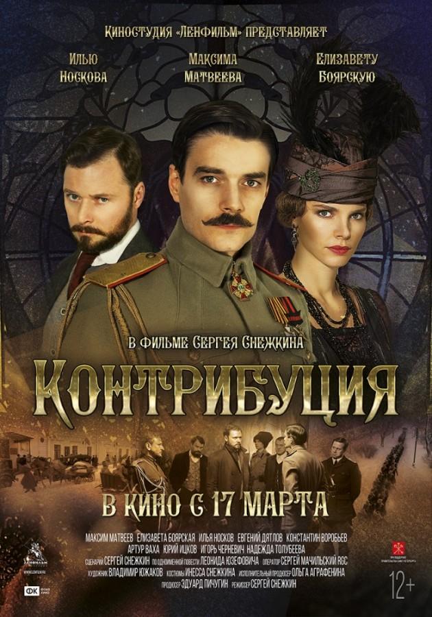 «Фильмы О Криминале 2016» — 2006