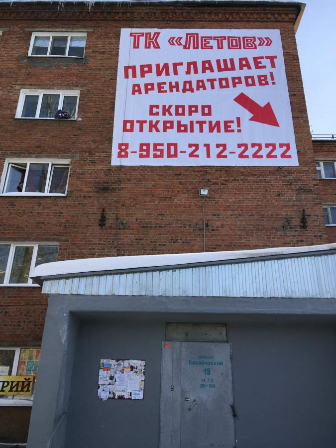 летов омск чкаловский поселок