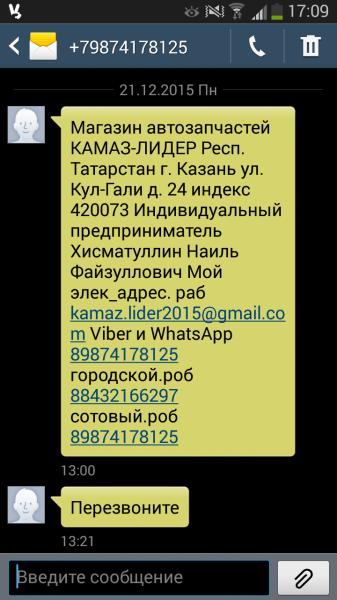 Screenshot_2015-12-22-17-09-28[1]