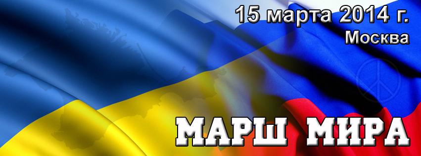 ОБЛОЖКА - МАРШ МИРА 15 марта