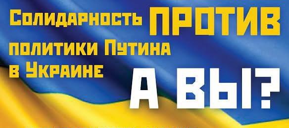 против_украина
