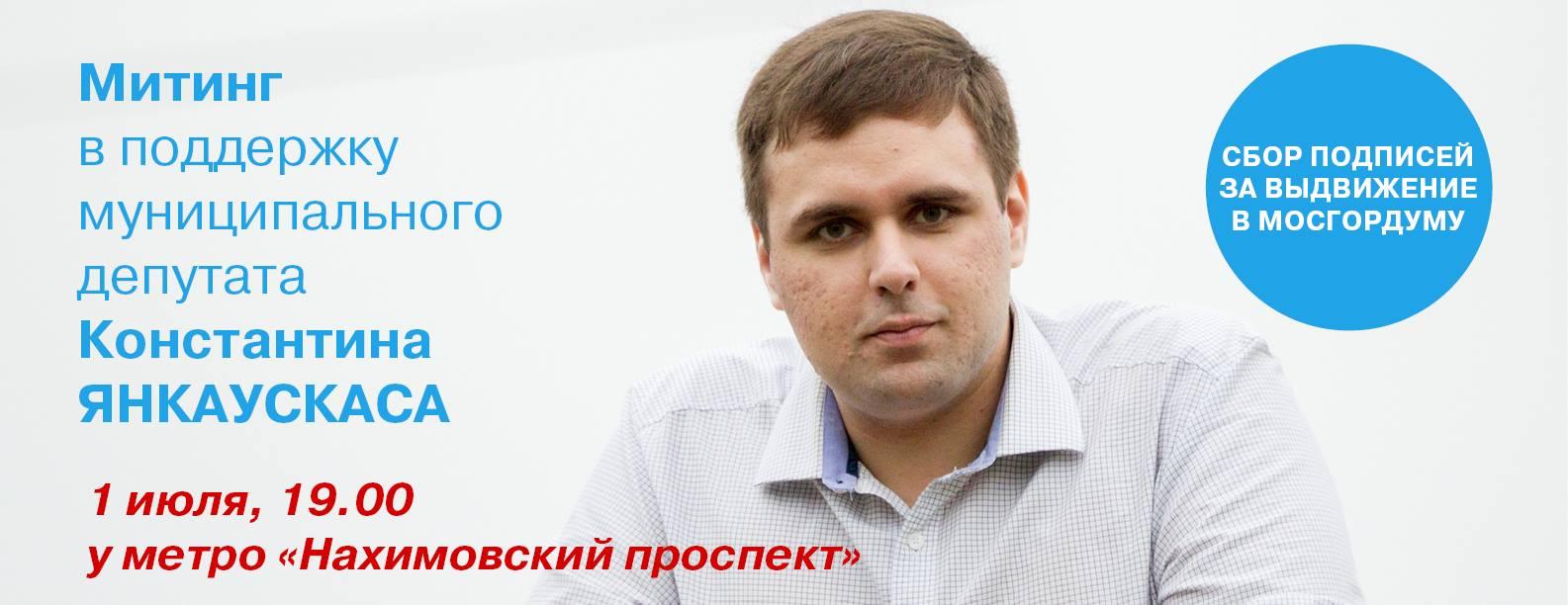 Митинг в поддержку К. Янкаускаса